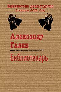 Александр Галин -Библиотекарь