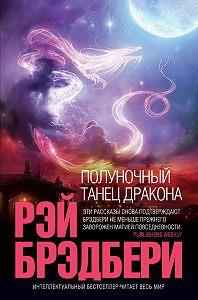 Рэй Брэдбери -Полуночный танец дракона (сборник)