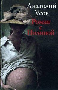Анатолий Усов -Роман с Полиной