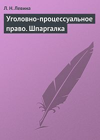 Л. Н. Левина -Уголовно-процессуальное право. Шпаргалка