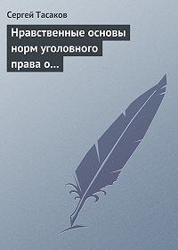 Сергей Тасаков -Нравственные основы норм уголовного права о преступлениях против личности