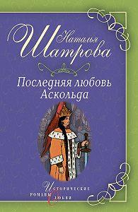 Наталья Шатрова -Последняя любовь Аскольда