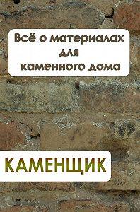 Илья Мельников -Всё о материалах для каменного дома