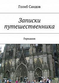 Голиб Саидов -Записки путешественника