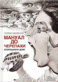 Тетяна Савченко -Мануал до черепахи