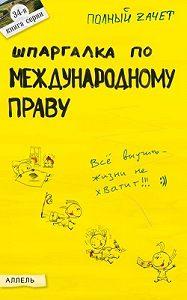 Олеся Аблёзгова -Шпаргалка по международному праву