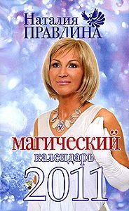 Наталия Правдина -Магический календарь 2011