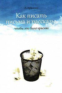 Алексан Аракелян -Как написать письмо
