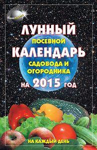 А. Гаврилова - Лунный посевной календарь садовода и огородника на 2015 год