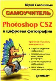 Юрий Солоницын -Photoshop CS2 и цифровая фотография (Самоучитель). Главы 1-9