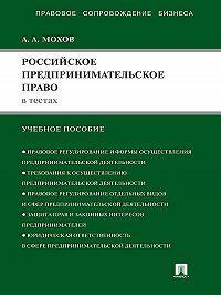 Александр Мохов - Российское предпринимательское право в тестах. Учебное пособие