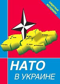 Сборник -НАТО в Украине. Секретные материалы