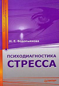 Наталия Водопьянова -Психодиагностика стресса