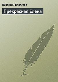 Викентий Вересаев -Прекрасная Елена