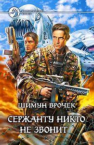 Шимун Врочек -Книга перемен