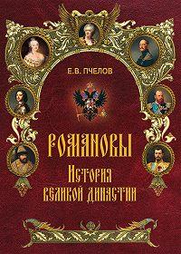 Е. В. Пчелов -Романовы. История великой династии