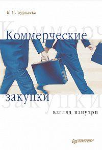 Е. Бурдаева -Коммерческие закупки: взгляд изнутри