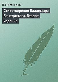 В. Г. Белинский -Стихотворения Владимира Бенедиктова. Второе издание