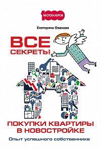 Екатерина Ованова -Все секреты покупки квартиры в новостройке. Опыт успешного собственника