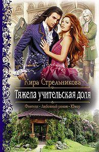 Кира Стрельникова -Тяжела учительская доля