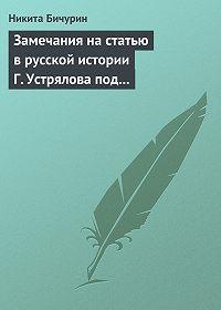 Никита Бичурин -Замечания на статью в русской истории Г. Устрялова под названием «Покорение Руси монголами»