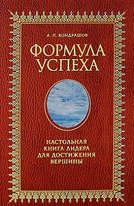 Анатолий Кондрашов - Формула успеха. Настольная книга лидера для достижения вершины