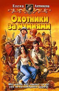 Елена Антипова -Охотники за мумиями