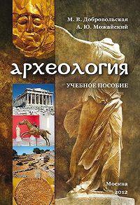 А. Можайский, М. Добровольская - Археология
