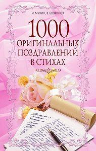 Владимир Георгиевич Бояринов -1000 оригинальных поздравлений в стихах