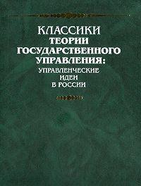 Семен Десницкий -Представление о учреждении законодательной, судительной и наказательной власти в Российской империи