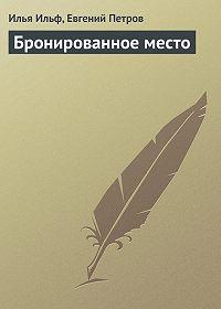 Илья Ильф, Евгений Петров - Бронированное место