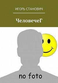 Игорь Станович -ЧеловечеГ
