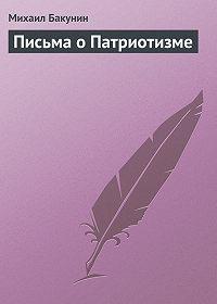 Михаил Бакунин -Письма о Патриотизме