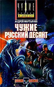 Андрей Мартьянов - Чужие: Русский десант