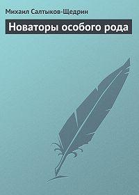 Михаил Салтыков-Щедрин - Новаторы особого рода