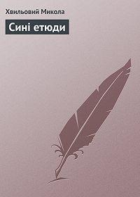 Хвильовий Микола -Сині етюди