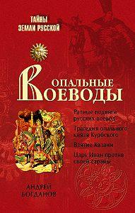Андрей Петрович Богданов - Опальные воеводы