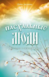 Инна Андреева -Пасхальные люди. Рассказы о святых женах