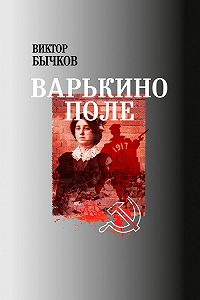 Виктор Бычков -Варькино поле