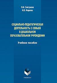 Людмила Сайгушева -Социально-педагогическая деятельность с семьей в дошкольном образовательном учреждении