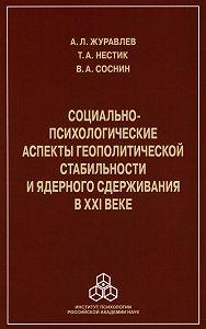 Анатолий Журавлев -Социально-психологические аспекты геополитической стабильности и ядерного сдерживания в ХХI веке