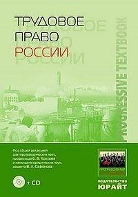 Е. Б. Хохлов, В. А. Сафонов, Евгений Хохлов - Трудовое право России: учебник