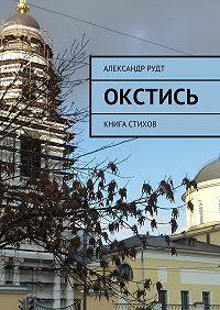 Александр Рудт -Окстись. Книга стихов