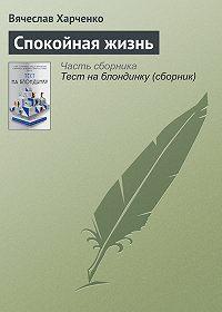 Вячеслав Харченко -Спокойная жизнь