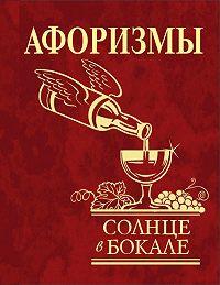 Ю. А. Иванова -Афоризмы. Солнце в бокале