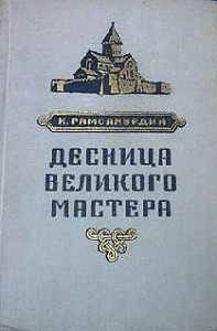 Константин Гамсахурдиа -Десница великого мастера