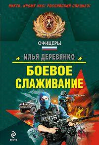 Илья Деревянко -Боевое слаживание (сборник)