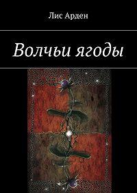 Лис Арден - Волчьи ягоды