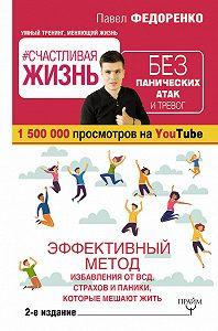 Павел Федоренко -#Счастливая жизнь без панических атак и тревог. Эффективный метод избавления от ВСД, страхов и паники, которые мешают жить