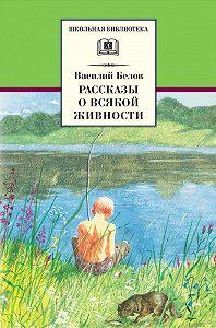 Василий Иванович Белов -Рассказы о всякой живности